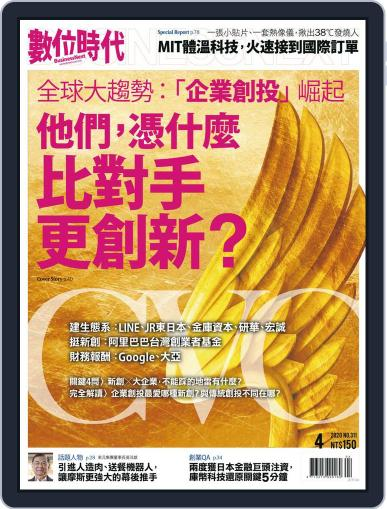 Business Next 數位時代 March 31st, 2020 Digital Back Issue Cover