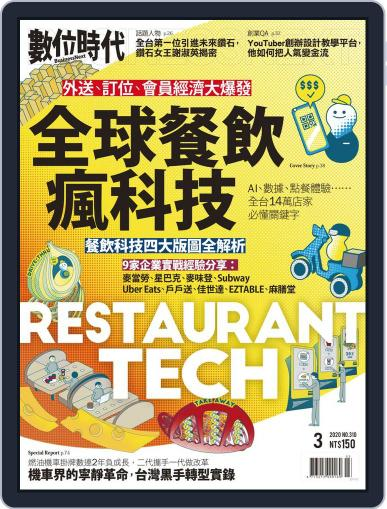 Business Next 數位時代 February 27th, 2020 Digital Back Issue Cover