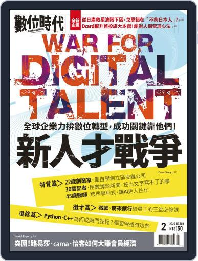 Business Next 數位時代 February 4th, 2020 Digital Back Issue Cover