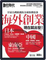 Business Next 數位時代 (Digital) Subscription November 29th, 2019 Issue