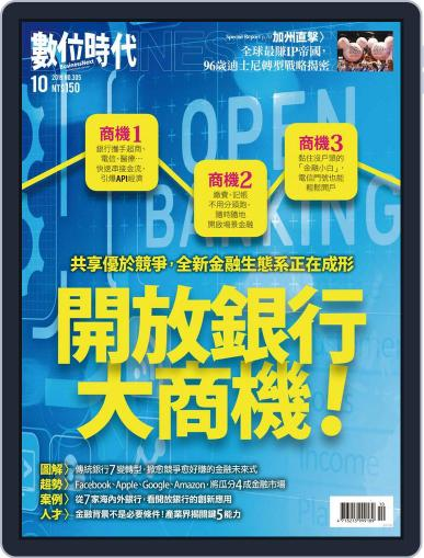 Business Next 數位時代 October 2nd, 2019 Digital Back Issue Cover