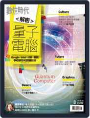 Business Next 數位時代 (Digital) Subscription July 31st, 2019 Issue