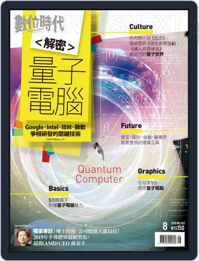 Business Next 數位時代 July 31st, 2019 Digital Back Issue Cover