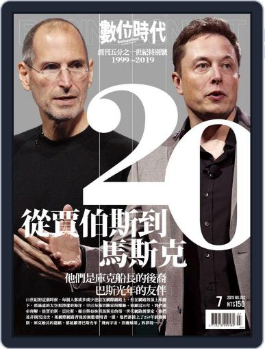Business Next 數位時代 July 5th, 2019 Digital Back Issue Cover