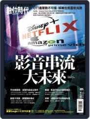 Business Next 數位時代 (Digital) Subscription June 4th, 2019 Issue