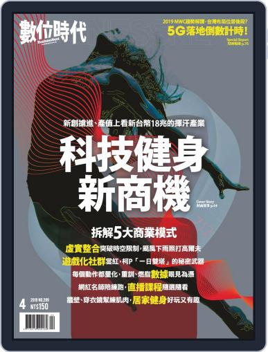 Business Next 數位時代 April 2nd, 2019 Digital Back Issue Cover