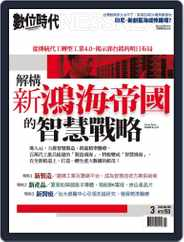 Business Next 數位時代 (Digital) Subscription February 27th, 2019 Issue