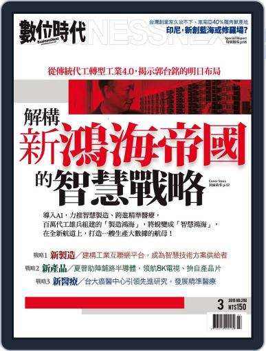 Business Next 數位時代 February 27th, 2019 Digital Back Issue Cover