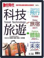 Business Next 數位時代 (Digital) Subscription January 30th, 2019 Issue
