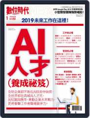Business Next 數位時代 (Digital) Subscription December 28th, 2018 Issue