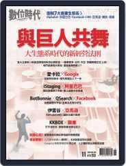 Business Next 數位時代 (Digital) Subscription October 31st, 2018 Issue