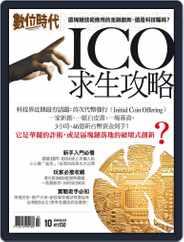 Business Next 數位時代 (Digital) Subscription September 28th, 2018 Issue