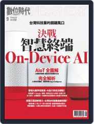 Business Next 數位時代 (Digital) Subscription August 31st, 2018 Issue