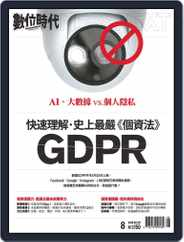 Business Next 數位時代 (Digital) Subscription July 31st, 2018 Issue