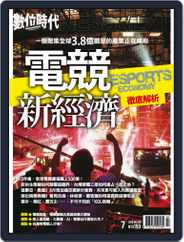 Business Next 數位時代 (Digital) Subscription July 2nd, 2018 Issue