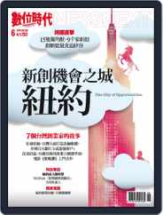 Business Next 數位時代 (Digital) Subscription May 31st, 2018 Issue
