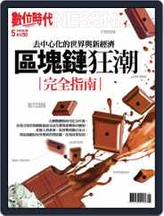Business Next 數位時代 (Digital) Subscription April 27th, 2018 Issue