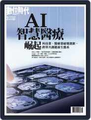 Business Next 數位時代 (Digital) Subscription March 1st, 2018 Issue