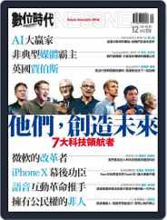 Business Next 數位時代 (Digital) Subscription December 1st, 2017 Issue