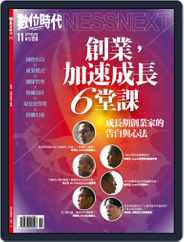 Business Next 數位時代 (Digital) Subscription November 1st, 2017 Issue