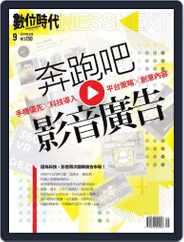 Business Next 數位時代 (Digital) Subscription September 1st, 2017 Issue