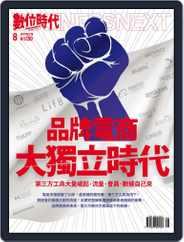 Business Next 數位時代 (Digital) Subscription August 1st, 2017 Issue