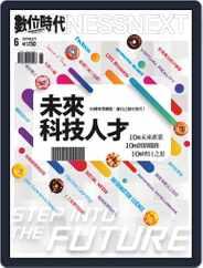 Business Next 數位時代 (Digital) Subscription June 1st, 2017 Issue