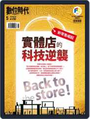 Business Next 數位時代 (Digital) Subscription May 1st, 2017 Issue