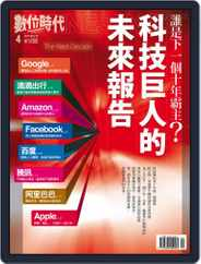 Business Next 數位時代 (Digital) Subscription April 1st, 2017 Issue