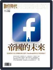 Business Next 數位時代 (Digital) Subscription January 1st, 2017 Issue