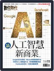 Business Next 數位時代 (Digital) Subscription October 31st, 2016 Issue