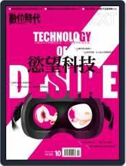 Business Next 數位時代 (Digital) Subscription October 6th, 2016 Issue