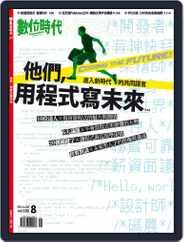 Business Next 數位時代 (Digital) Subscription August 1st, 2016 Issue