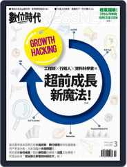 Business Next 數位時代 (Digital) Subscription March 1st, 2016 Issue