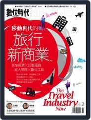 Business Next 數位時代 (Digital) Subscription January 31st, 2016 Issue