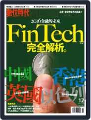 Business Next 數位時代 (Digital) Subscription November 30th, 2015 Issue