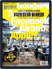 Business Next 數位時代 (Digital) Subscription October 31st, 2015 Issue