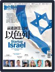 Business Next 數位時代 (Digital) Subscription September 30th, 2015 Issue
