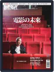 Business Next 數位時代 (Digital) Subscription August 31st, 2015 Issue