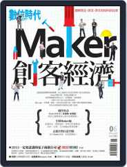Business Next 數位時代 (Digital) Subscription May 31st, 2015 Issue