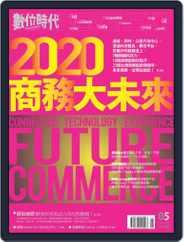 Business Next 數位時代 (Digital) Subscription April 30th, 2015 Issue