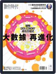 Business Next 數位時代 (Digital) Subscription March 31st, 2015 Issue