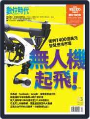 Business Next 數位時代 (Digital) Subscription February 28th, 2015 Issue