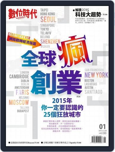 Business Next 數位時代 December 30th, 2014 Digital Back Issue Cover