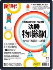Business Next 數位時代 (Digital) Subscription November 30th, 2014 Issue