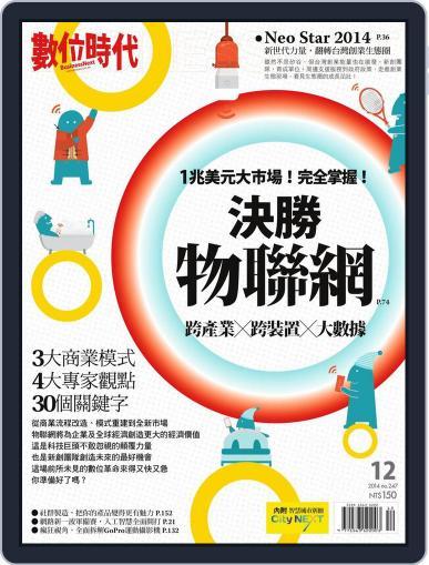 Business Next 數位時代 November 30th, 2014 Digital Back Issue Cover