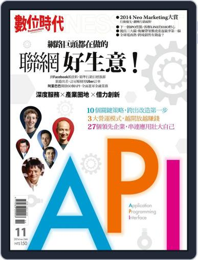 Business Next 數位時代 October 30th, 2014 Digital Back Issue Cover