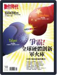 Business Next 數位時代 (Digital) Subscription September 30th, 2014 Issue