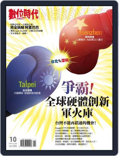 Business Next 數位時代 September 30th, 2014 Digital Back Issue Cover