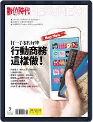 Business Next 數位時代 (Digital) Subscription August 28th, 2014 Issue